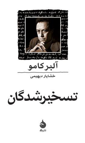 تسخیرشدگان by Albert Camus