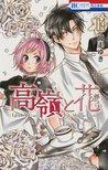 高嶺と花 4 (Takane to Hana #4)