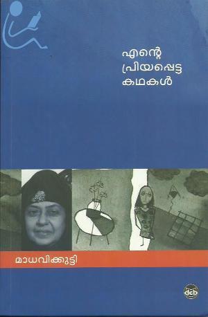 Ente Priyappetta Kathakal   എന്റെ പ്രിയപ്പെട്ട കഥകൾ