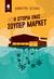 Η ιστορία ενός σούπερ μάρκετ by Dimitris Sotakis