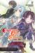 Sword Art Online, Vol. 07: Mother's Rosario (Sword Art Online Light Novels, #7)