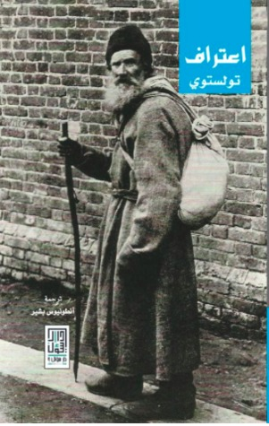 اعتراف تولستوي by Leo Tolstoy
