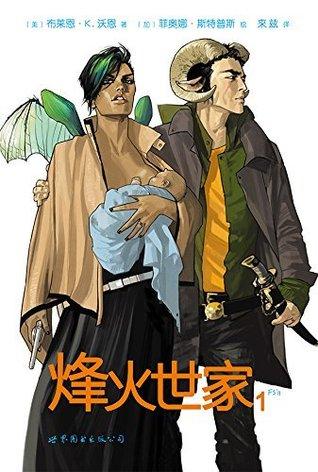 Saga, Vol. 1(Saga 1)