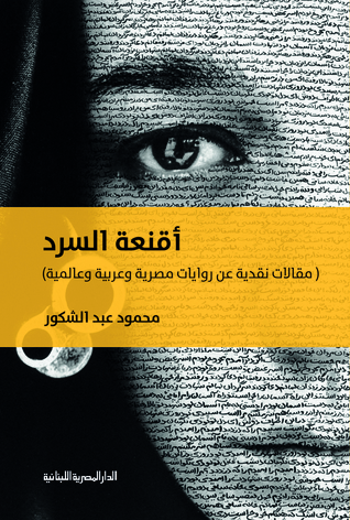 أقنعة السرد: مقالات نقدية عن روايات مصرية وعربية وعالمية