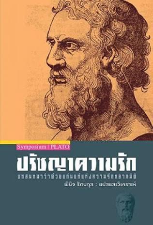Ebook Symposium ปรัชญาความรัก สุนทรียสนทนาว่าด้วยแก่นแท้ของความรัก by Plato read!
