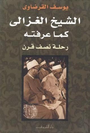 الشيخ الغزالي كما عرفته by Yusuf Al-Qaradawi