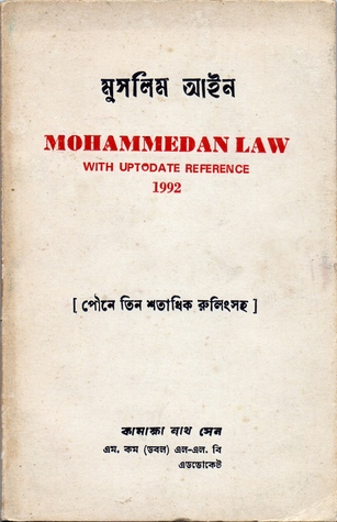 মুসলিম আইন [Mohammedan Law with uptodate reference]