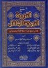 منهج التربية النبوية للطفل by محمد نور بن عبد الحفيظ سويد