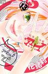 El secreto de Ai, Tomo 13 by Kaori
