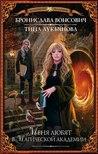 Меня любят в магической академии (Фринштадская Магическая Академия, #2)