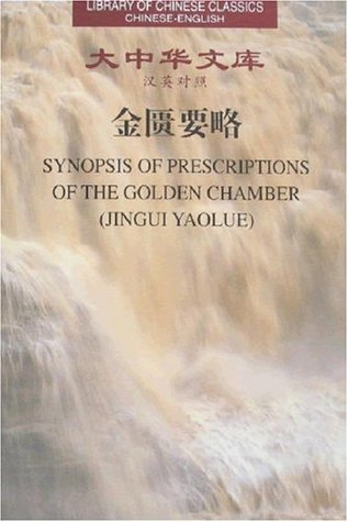 Synopsis of Prescriptions of the Golden Chamber (Jin Gui Yao Lue) / Library of Chinese Classics (Chinese - English) First Edition 2007 (English and Chinese Edition)