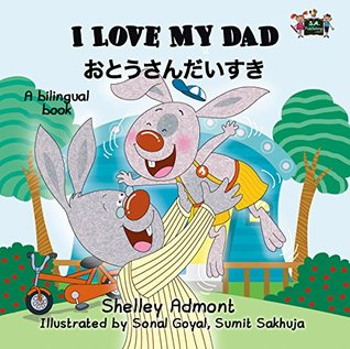 I Love My Dad おとうさんだいすき (Japanese Kids books, English Japanese bilingual, japanese children books bilingual,児童書, japanese children stories) (English Japanese Bilingual Collection)