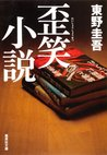 歪笑小説 by Keigo Higashino
