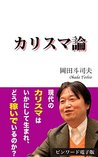 karisumaron: binword e-edition