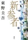 新参者 [Shinzanmono] (加賀恭一郎, #8)