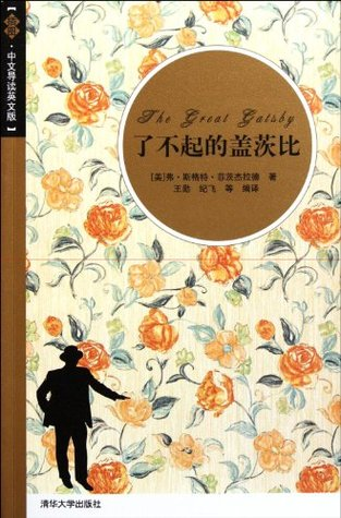 The Great Gatsby-Illustrations/Engish Edition With Chinese Review
