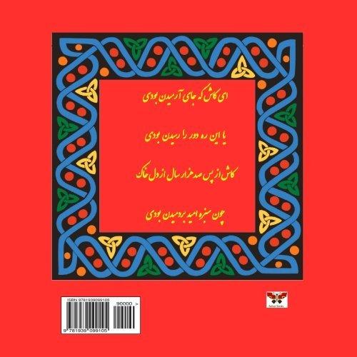 Rubaiyat of Omar Khayyam (Selected Poems)