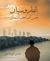 الفاروسيان by H.A