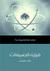 فيزياء الجسيمات: مقدمة قصير...