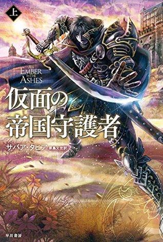 仮面の帝国守護者 上 (An Ember in the Ashes, #1 Part 1)