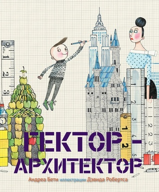 Ebook Гектор-Архитектор by Andrea Beaty DOC!