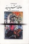 حافظ ناشنیده پند: برگی چند از دفتر خاطرات محمد گلندام