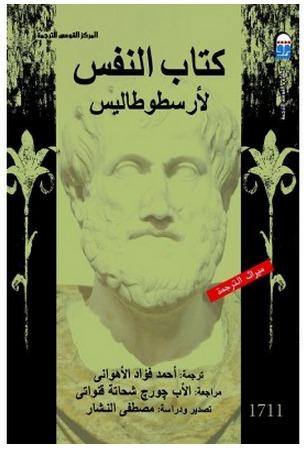 Ebook كتاب النفس by Aristotle TXT!