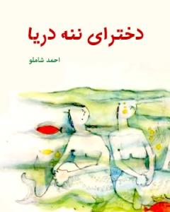 قصهی دخترای ننه دریا