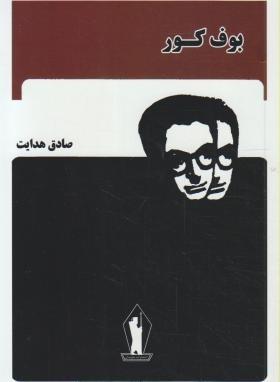 بوف کور by Sadegh Hedayat