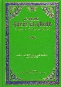 Hayat Al-qulub: Stories of the Prophets, Characteristics and Circumstances of the Prophets and Their Successors