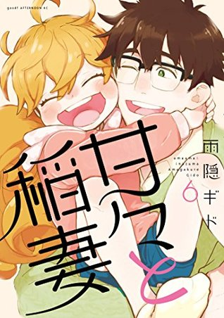 甘々と稲妻 6 [Amaama to Inazuma 6] (Sweetness and Lightning, #6)