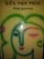 দ্বিতীয় সত্তার সন্ধানে by Shirshendu Mukhopadhyay