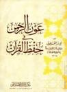 عون الرحمن فى حفظ القرآن