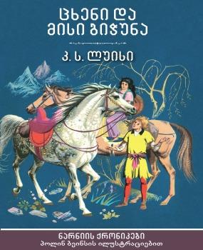ცხენი და მისი ბიჭუნა  (The Chronicles of Narnia (Publication Order #5)