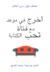 اخرج في موعد مع فتاة تحب الكتابة by محمد الضبع