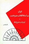 ایران در آستانه انقلاب مشروطیت و ادبیات مشروطه