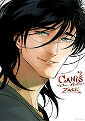 Canis: Dear Hatter 2 (CANIS, #3)