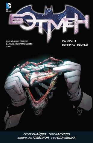 Бэтмен. Книга 3: Смерть семьи