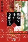 残酷な神が支配する 1 [Zankoku na Kami ga Shihaisuru  1]