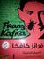 فرانز كافكا ـ الأعمال الكاملة ـ الكتاب الأول by Franz Kafka