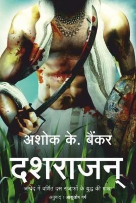 दशराजन by Ashok K. Banker