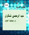 عبد الرحمن شكري