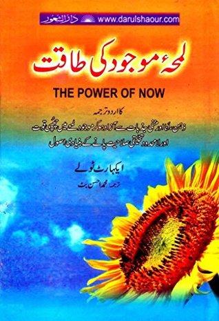 Lamha-e-Majood Ki Taqat