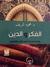 الفكر و الدين - رؤية مسلم في القرن الواحد و العشرين