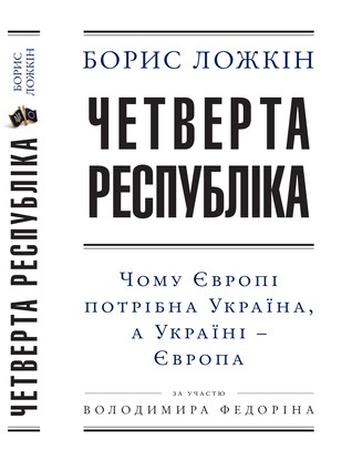 Forth Republic: Why does Europe need Ukraine and Ukraine needs Europe / Четверта Республіка: Чому Європі потрібна Україні, а Україні - Европа