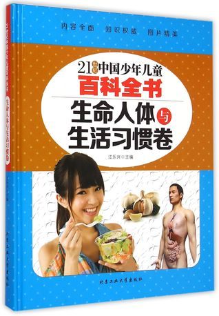 21st Century Chinese Children's Encyclopedia: Human Body & Living Habit 21世纪中国少年儿童百科全书