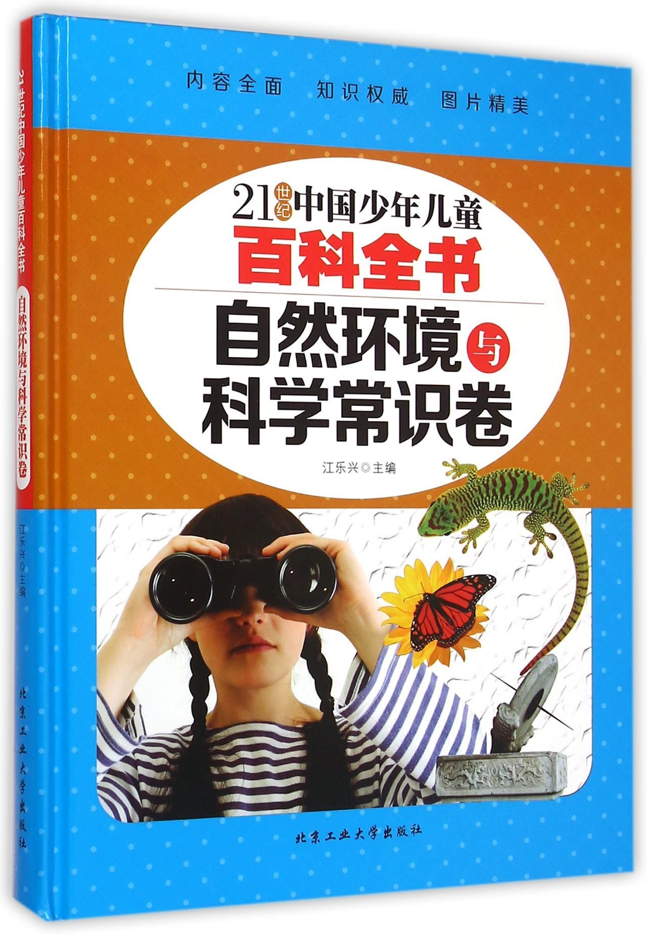 21st Century Chinese Children's Encyclopedia: Natural Environment & General Scientific Knowledge 21世纪中国少年儿童百科全书