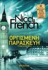 Οργισμένη Παρασκευή by Nicci French