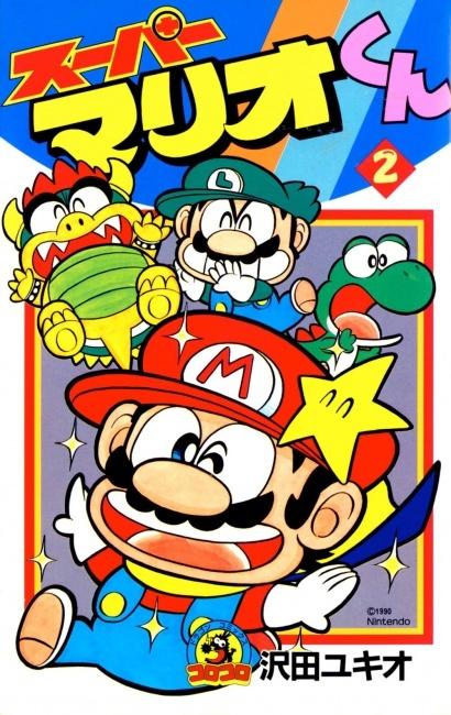 Super Mario - Manga Adventures T2
