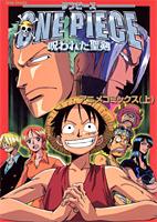 劇場版 One Piece ―呪われた聖剣―(上) [One Piece Animation Comics: Norowareta Seiken Vol. 1]